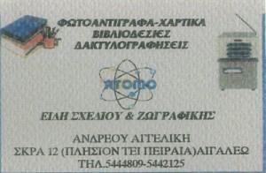 ΑΤΟΜΟ (ΑΝΔΡΕΟΥ ΑΓΓΕΛΙΚΗ)
