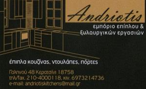 ANDRIOTIS KITCHEN