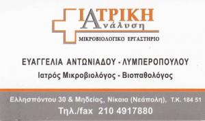 ΑΝΤΩΝΙΑΔΟΥ ΕΥΑΓΓΕΛΙΑ ΛΥΜΠΕΡΟΠΟΥΛΟΥ