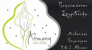 ARMONY CARE CENTER (ΠΑΠΑΪΩΑΝΝΟΥ ΣΠΥΡΙΔΟΥΛΑ)