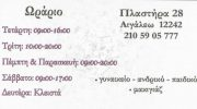 ART & MISS (ΜΑΡΙΝΑΚΟΥ ΑΡΤΕΜΙΣ)