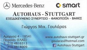 AUTOHAUS STUTTGART (ΓΟΥΛΑΡΑΣ ΓΕΩΡΓΙΟΣ)