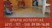 BOLEK BARBER SHOP (ΜΑΥΡΟΥΚΛΗΣ ΔΗΜΗΤΡΙΟΣ)