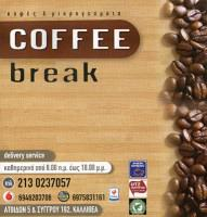 COFFEE BREAK (ΑΝΑΣΤΑΣΟΠΟΥΛΟΣ ΣΤΑΥΡΟΣ)