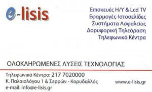 E – LISIS (ΣΥΜΕΩΝΙΔΗΣ ΠΕΤΡΟΣ)