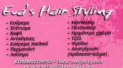 EVA'S HAIR STYLING (ΚΑΡΑΓΙΑΝΝΗ ΕΥΑ)