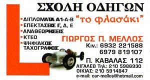 ΦΛΑΣΑΚΙ (ΜΕΛΛΟΣ ΓΕΩΡΓΙΟΣ)