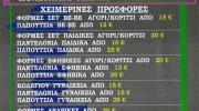 ΓΙΩΡΓΟΣ SPORT (ΑΓΓΕΛΕΤΟΠΟΥΛΟΣ ΟΕ)