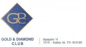 GOLD & DIAMOND CLUB (ΚΑΛΙΔΗ ΑΙΚΑΤΕΡΙΝΗ)