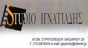 STUDIO ΙΓΝΑΤΙΑΔΗΣ (ΙΓΝΑΤΙΑΔΗΣ ΧΡΗΣΤΟΣ)