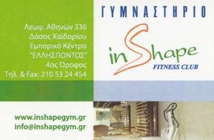 IN SHAPE GYM (ΒΑΣΙΛΑΚΟΥ ΧΡ & ΡΑΛΛΗΣ Ε ΟΕ)