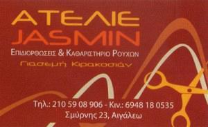 ATELIE JASMIN (ΚΙΡΑΚΟΣΙΑΝ ΓΙΑΣΕΜΗ)