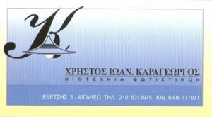 ΚΑΡΑΓΕΩΡΓΟΣ ΧΡΗΣΤΟΣ