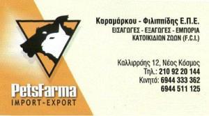PETS FARMA (ΚΑΡΑΜΑΡΚΟΥ & ΦΙΛΙΠΠΙΔΗΣ ΕΠΕ)
