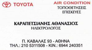 ΤΣΟΥΚΝΙΔΑΣ Χ & ΠΑΡΑΣΚΕΥΟΠΟΥΛΟΣ Π ΟΕ (ΚΑΡΑΠΕΤΣΙΑΝΗΣ ΑΘΑΝΑΣΙΟΣ)