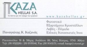 KAZA HELLAS (ΚΑΖΑΝΑΣ ΠΑΝΑΓΙΩΤΗΣ ΑΕ)