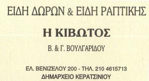 Η ΚΙΒΩΤΟΣ (ΒΟΥΛΓΑΡΙΔΟΥ ΒΑΣΙΛΙΚΗ & ΓΕΩΡΓΙΑ)