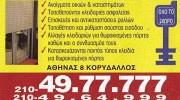 ΜΑΚΡΥΠΟΥΛΙΑΣ ΚΩΝΣΤΑΝΤΙΝΟΣ
