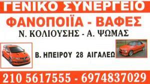 ΚΟΛΙΟΥΣΗΣ ΝΙΚΟΛΑΟΣ