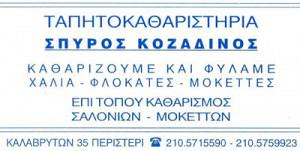 ΚΟΖΑΔΙΝΟΣ ΣΠΥΡΙΔΩΝ