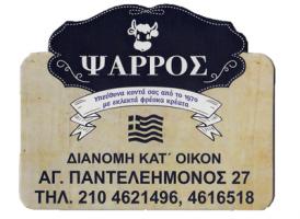 ΚΡΕΑΤΑΓΟΡΑ (ΨΑΡΡΟΣ ΓΕΩΡΓΙΟΣ)