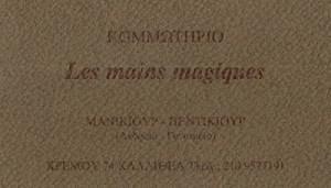 LES MAINS MAGIQYES (ΤΑΤΣΗ ΒΑΣΙΛΙΚΗ)