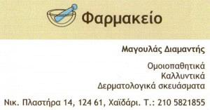ΜΑΓΟΥΛΑΣ ΑΔΑΜΑΝΤΙΟΣ
