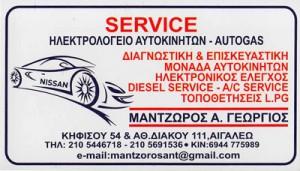 ΜΑΝΤΖΩΡΟΣ ΓΕΩΡΓΙΟΣ