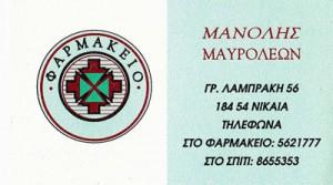 ΜΑΥΡΟΛΕΩΝ ΕΜΜΑΝΟΥΗΛ