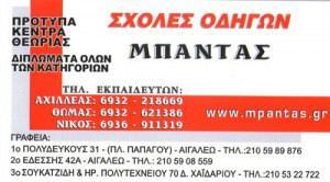 ΣΧΟΛΗ ΟΔΗΓΩΝ ΜΠΑΝΤΑΣ (ΑΦΟΙ ΜΠΑΝΤΑ & ΣΙΑ ΟΕ)