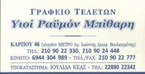 ΥΙΟΙ ΡΑΫΜΟΝ ΜΠΙΘΑΡΗ (ΜΠΙΘΑΡΗΣ Γ & Δ ΟΕ)