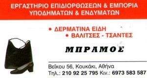 ΜΠΡΑΜΟΣ ΝΙΚΟΛΑΟΣ