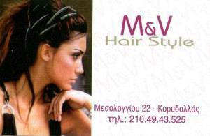 M & V HAIR STYLE (ΠΙΠΙΚΟΥ ΣΤΑΜΑΤΙΝΑ)