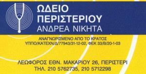 ΩΔΕΙΟ ΑΝΔΡΕΑ ΝΙΚΗΤΑ