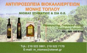 ΝΙΟΜΑΣ ΣΤΑΜΑΤΙΟΣ & ΣΙΑ ΟΕ