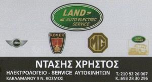 LAND AUTO ELECTRIC SERVICE (ΝΤΑΣΗΣ ΧΡΗΣΤΟΣ)