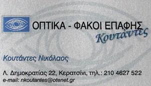 ΟΠΤΙΚΑ ΚΟΥΤΑΝΤΕΣ