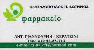 ΠΑΝΤΑΖΟΠΟΥΛΟΣ ΣΩΤΗΡΙΟΣ