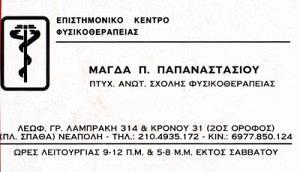 ΠΑΠΑΝΑΣΤΑΣΙΟΥ ΜΑΓΔΑΛΗΝΗ