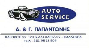 AUTO SERVICE (ΑΦΟΙ ΠΑΠΑΝΤΩΝΗ ΟΕ)