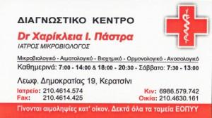 ΠΑΣΤΡΑ ΧΑΡΙΚΛΕΙΑ