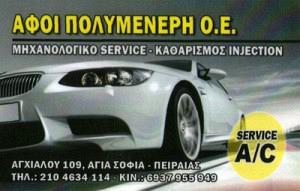 CAR SERVICE (ΑΦΟΙ ΠΟΛΥΜΕΝΕΡΗ ΟΕ)