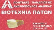 ΑΝΔΡΕΟΠΟΥΛΟΣ ΑΝΔΡΕΑΣ