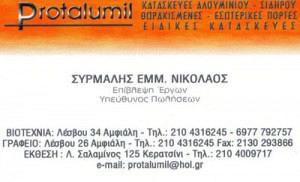 PROTALUMIL (ΣΥΡΜΑΛΗΣ ΝΙΚΟΛΑΟΣ)