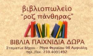 ΡΟΖ ΠΑΝΘΗΡΑΣ (ΒΗΧΟΥ ΚΟΥΜΟΥΤΣΕΑ ΣΤΑΜΑΤΙΑ)