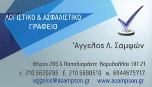 ΣΑΜΨΩΝ ΑΓΓΕΛΟΣ