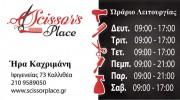 SCISSOR'S PLACE (ΗΡΑ ΚΑΧΡΙΜΑΝΗ)