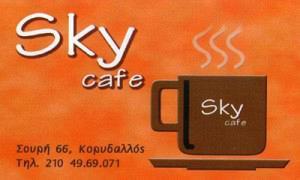 SKY CAFE (ΚΟΝΤΟΝΙΚΟΛΗΣ ΝΙΚΟΛΑΟΣ)