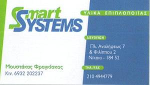 SMART SYSTEMS (ΜΟΥΣΤΑΚΑΣ ΦΡΑΓΚΙΣΚΟΣ)