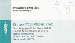 ΣΠΥΡΙΔΟΥ ΣΤΑΜΑΤΙΝΑ